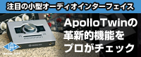 Apollo Twin�̊v�V�I�@�\�u���j�]���e�N�m���W�[�v
