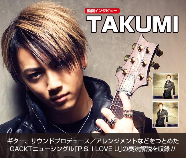 TAKUMI動画インタビュー/GACKTニューシングル「P.S. I LOVE U」使用機材&奏法解説!
