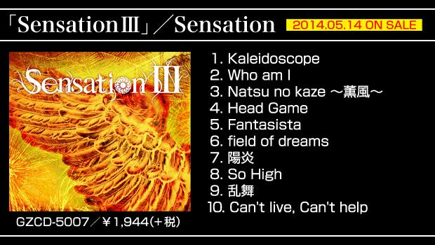 Sensation�V CD情報