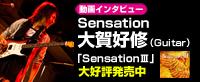 Sensation���D�C ����C���^�r���[