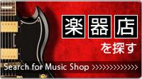 楽器店を探す