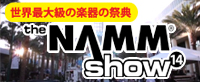 NAMM SHOW2014特集