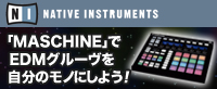 Native Instruments�uMASCHINE�v�� EDM�O���[���������̃��m�ɂ��悤�I
