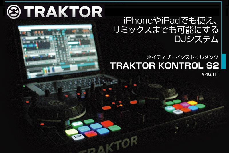 「<h2>TRAKTOR KONTROL S2</h2>」表紙