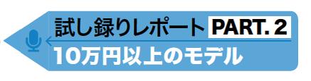 10万円以上のコンデンサーマイク