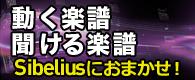 (Avid Sibelius First)動画ファイルも作成可能な譜面作成ソフト