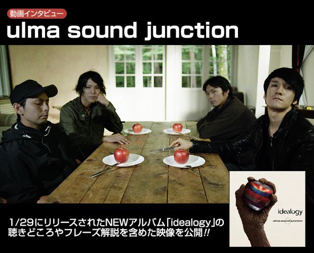 ulma sound junction動画インタビュー表紙